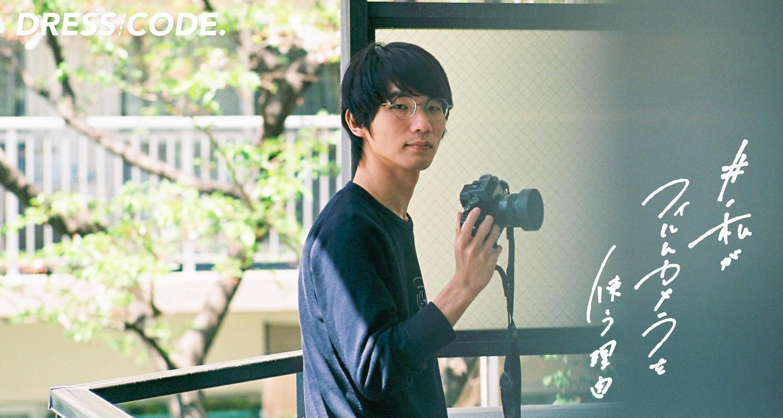 #私がフィルムカメラを使う理由 | Vol.4 西村拓也さん