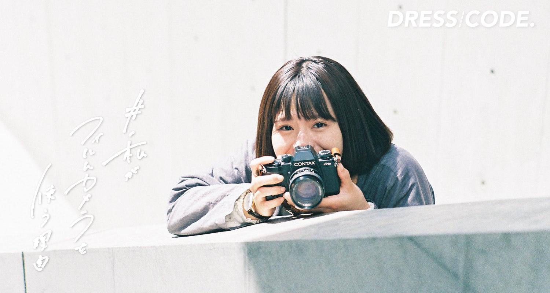 #私がフィルムカメラを使う理由 | Vol.5 ななさん