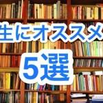 【就活】就活生にオススメしたい本5選