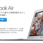 【速報】Appleが新型MacBook Airを発売。Retina非搭載だけど値下げしてます!