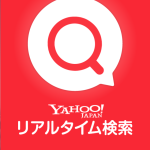 マイクロジャーナリズムと「Yahoo!リアルタイム検索」アプリ