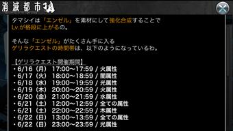 写真 2014-06-22 14 49 37