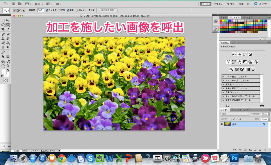 スクリーンショット_2014-07-10_06_08_54