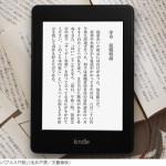 電子書籍が気になってる方に朗報! AmazonのKindle Paperwhiteが今だけ30日間お試し無料で使えちゃいます!