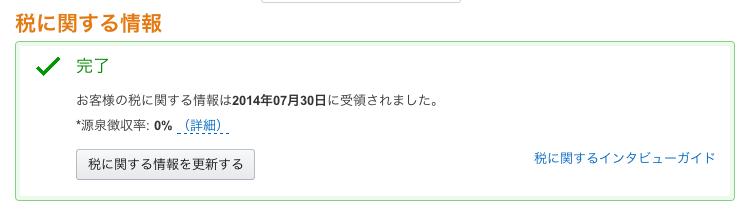 スクリーンショット 2014-08-22 11.36.36