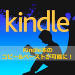 iOS版kindleアプリがVer.4.5でついに本文コピペ機能実装!その他便利機能も。