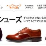 Amazonの「男の定番シューズ」特集から、オススメ靴を11足選んでみた。