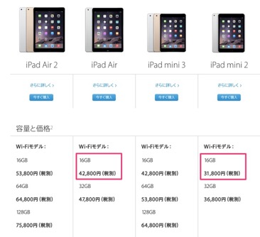 Apple_-_iPad_-_iPadのモデルを比較する。