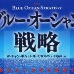 『ブルーオーシャン戦略』に学ぶ、既存の事業を参考に新規事業を創出する6つの考え方