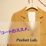 【メンズ】春に欠かせないショップコートを使ったオシャレコーデ10選