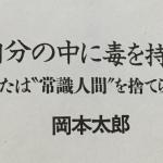 岡本太郎『自分の中に毒を持て』 擦り切れるほど読み返した僕の座右の一冊