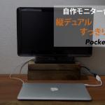 【賃貸DIY】一枚板のデスクに合う木製PCモニター台を自作!