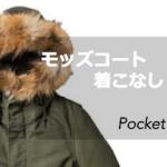 【メンズ】 ミリタリーだけじゃない!モッズコートの着こなし8例!