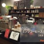 【伏見・丸の内】電源,WiFi完備で居心地良さMaxのカフェ「ミッツコーヒースタンド」