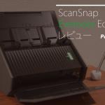 ScanSnap Evernote Editionを3ヶ月使ってみたので改めてレビュー!