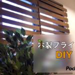 【賃貸DIY】小窓用のウッディでお洒落なブラインドをDIY!!