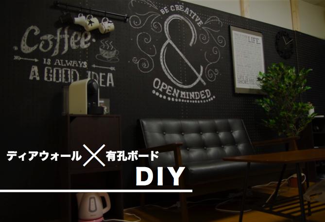 【賃貸DIY】ディアウォールと有孔ボードで壁全面をオシャレな黒板にしました!!