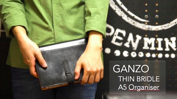 これが一生モノの風格か…! GANZOのシンブライドルA5システム手帳を購入!