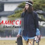 【メンズ】夏に大活躍!グラミチのショートパンツがどんなスタイルにも使えて便利。