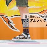 【メンズ】サンダル×ソックスのおしゃれコーデと、おすすめサンダル3選!