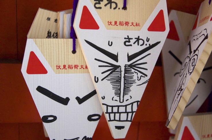 【京都観光】才能の爆発。伏見稲荷神社のキツネ型絵馬に書いたみんなの絵が面白い。