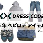 2015年にぼくがヘビロテしたファッションアイテム9選!