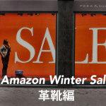Amazonの「ウィンターセール」からおすすめ商品まとめ【革靴編】