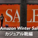 Amazonの「ウィンターセール」からおすすめ商品まとめ【カジュアル靴編】