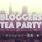 ブロガー向けサロン『BLOGGERS TEA PARTY』のコンセプトや活動について