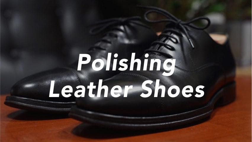 超基本!革靴の磨き方を写真付きで、分かりやすく解説します!