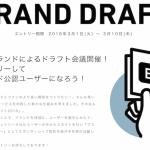 人気ブランドがWEARで公認ユーザー募集中!選ばれると毎月5万円分の洋服代が支給されます。