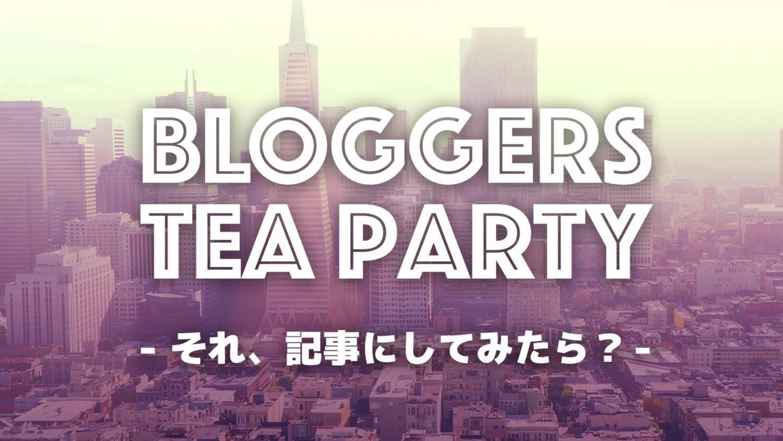 BLOGGERS TEA PARTYリニューアル!料金も月額540円へと値下げ。