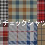 """【メンズ】#チェックシャツ のおしゃれな着こなし7選! ポイントは""""着崩し""""にあり!"""