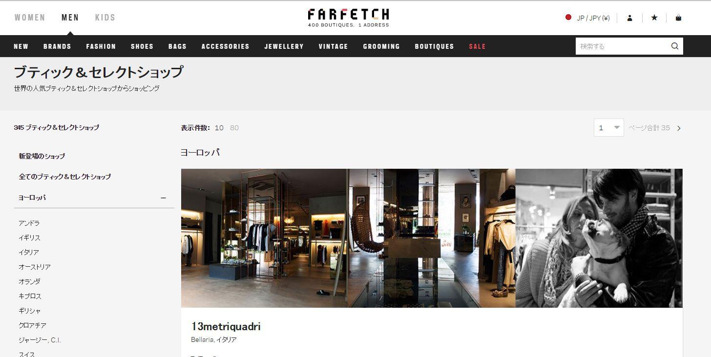 s_farfetch2
