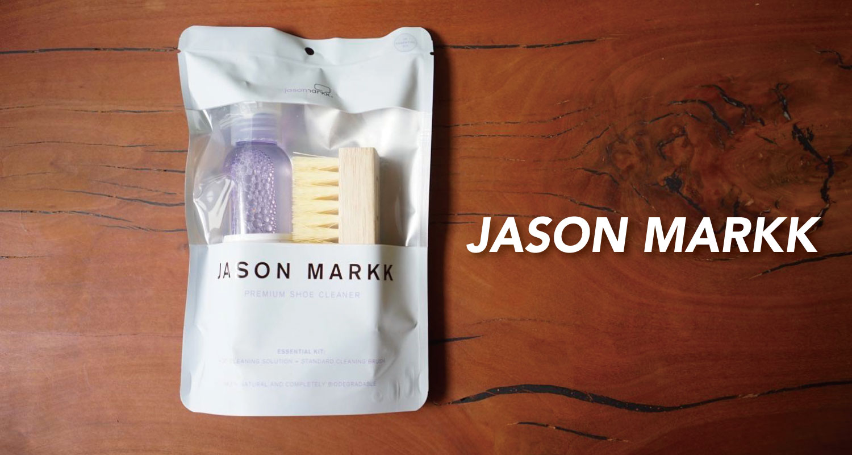 スニーカー用洗剤『JASON MARKK』がすごい!これはスニーカーユーザー全員に勧めたい。