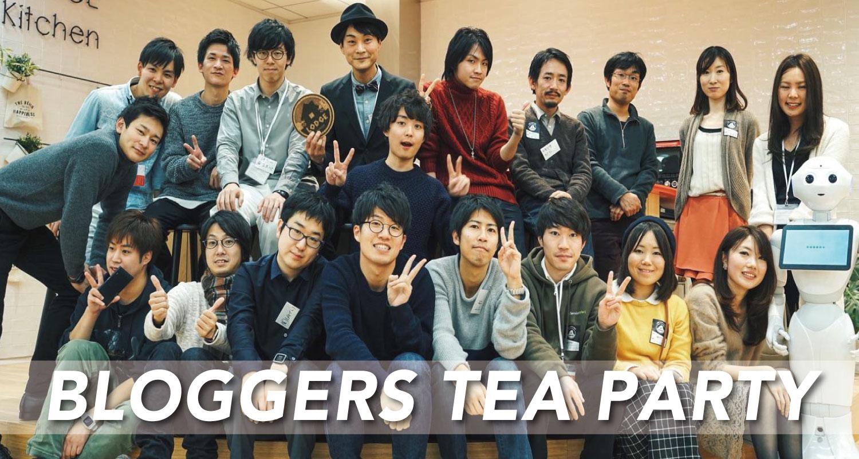 【イベントレポ】BLOGGERS TEA PARTY 20人以上のブロガーがYahoo!JAPANに集合したぞ!