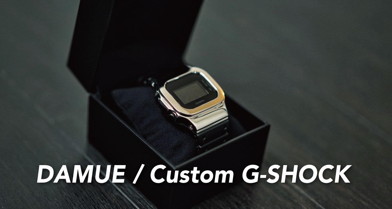 カスタムG-SHOCK『DAMUE』が最高に格好良い。腕時計の域を超えたジュエリーの輝き。[PR]