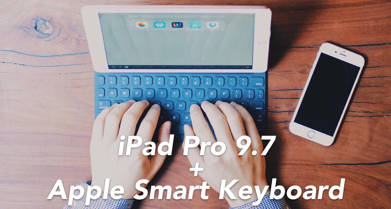 9.7インチiPad ProとSmart Keyboardを購入! iPad ProでのWordPressブログ運営を目指します。