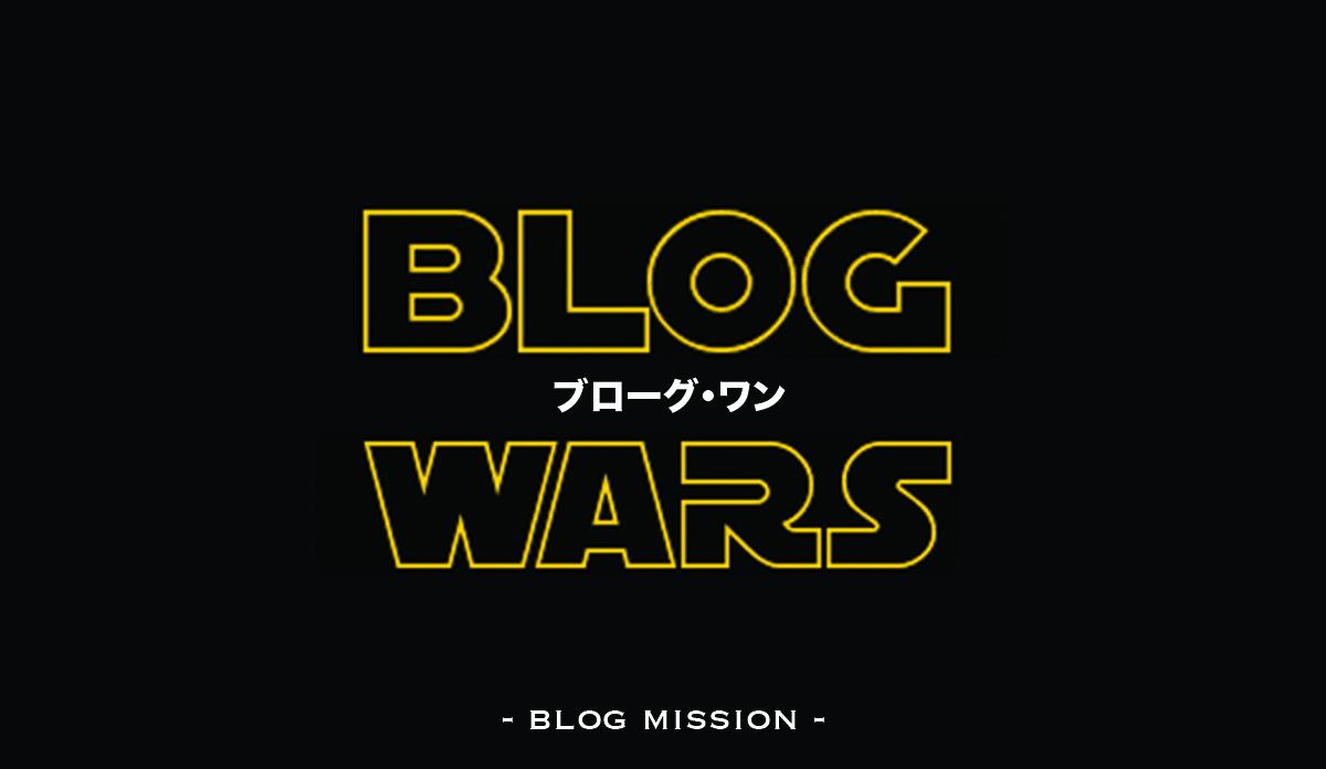 BLOG MISSION第6弾! 文字数で殴り合う、あの伝説の戦いが再び…