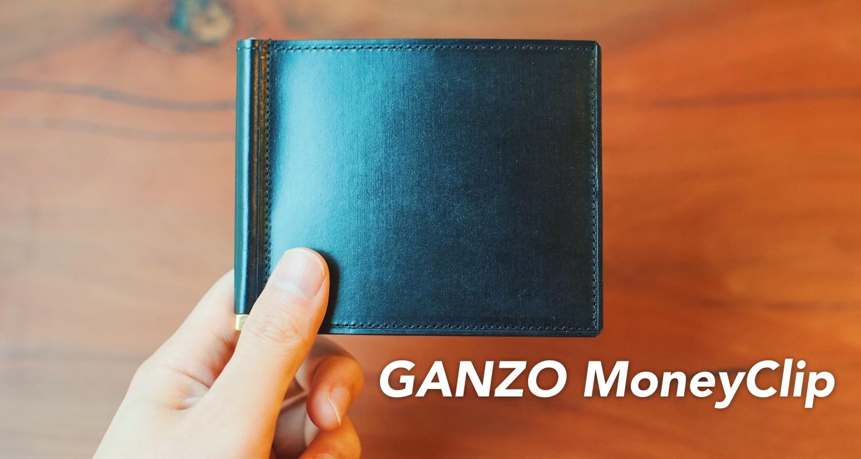 薄さを追求した財布『GANZOのTHIN BRIDLE マネークリップ』