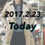[2017.2.23]トレンチとデニムジャケットで少しずつ春服にシフト