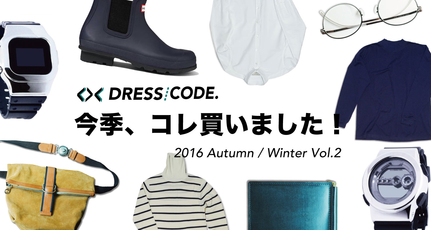 【16A/W】管理人Fukulowの今季、コレ買いました!【Part.2】