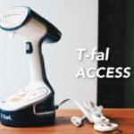蒸気で簡単シワ伸ばし!T-falの「アクセススチーム」は多忙な現代人の強力な武器だ!