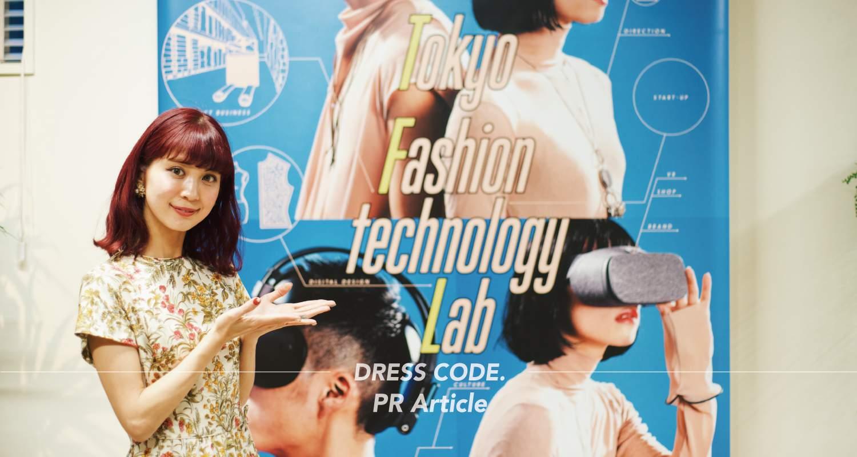 Tokyo FASHION technology LABトークイベントレポート!完成したばかりの新校舎にも潜入![PR]