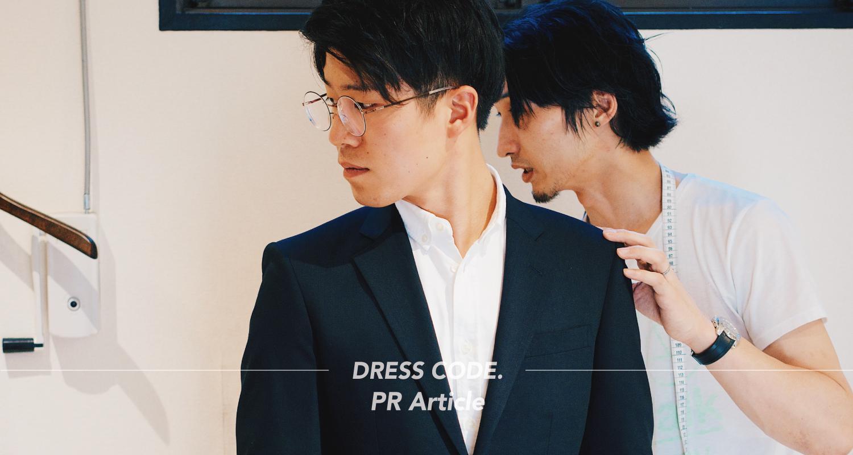 【採寸編】お洒落は適切なサイズ選びから。FABRIC TOKYOで人生初のカスタムオーダーを体験![PR]