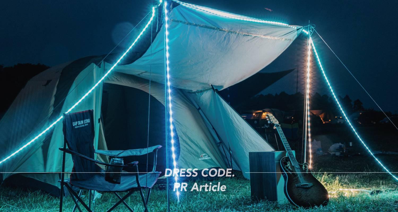 キャンプのエモい味方!ロープ型LEDライト「Luminoodle(ルミヌードル)」で幻想的な光をどこでも。[PR]