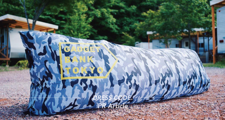 キャンプの新定番!GADGETBANK TOKYOのエアソファーで快適なグランピングを満喫してきた[PR]