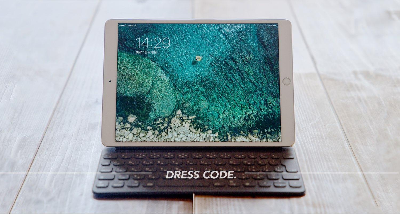10.5インチiPad Proでブログを書くDRESS CODE.の作業環境(デバイス・アプリ)