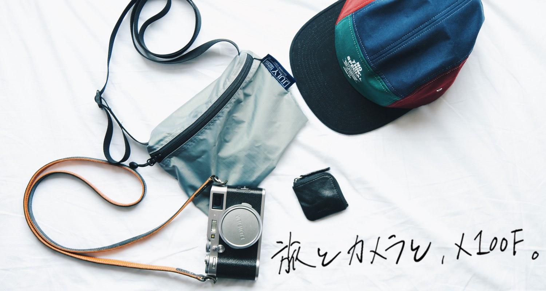 旅とカメラと、X100F