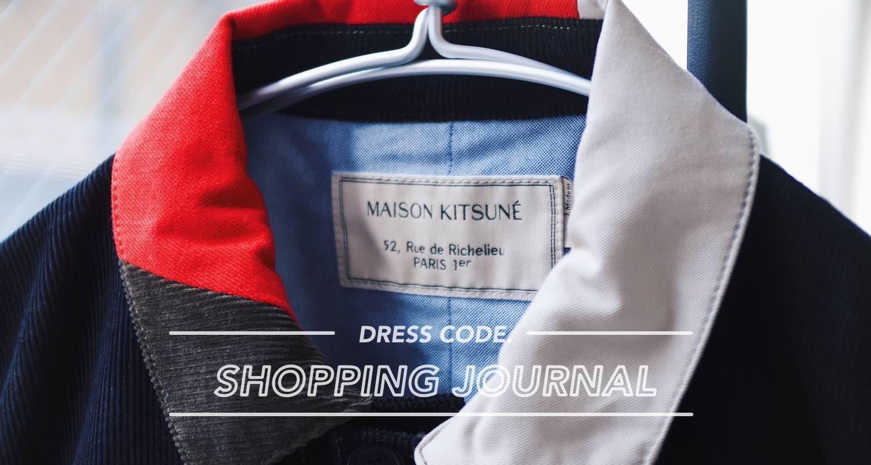 スタイルに華を添えるカラフルな配色。MAISON KITSUNÉのマルチカラージャケットを購入。